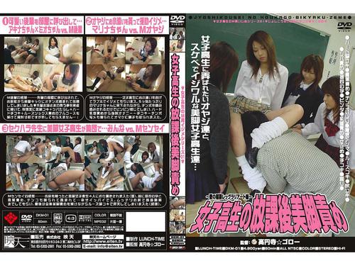 Japanese Femdom DKM-01    Asian Femdom