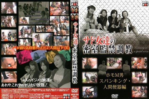 Sade Incarcerated Women Behind Closed Doors Training [MNSM002]     Asian Femdom