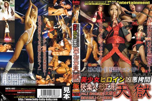 Brutal Torture Heroine Girl 2 The Ninja Lover: Mai Takakura DBTG-002     BDSM