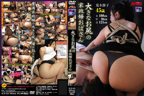 ICD-124 - Shizuko Araki  Asian Femdom Big Boobs