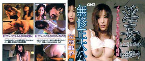 Riko Tachibana - Sexual Fantasy