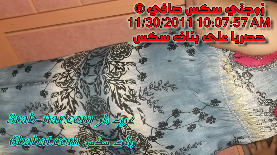 صور طيز زوجتي http://elmasateel.blogspot.com/2013/04/blog-post_908.html