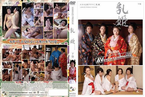 Japan Teen Kamikaze Release 99