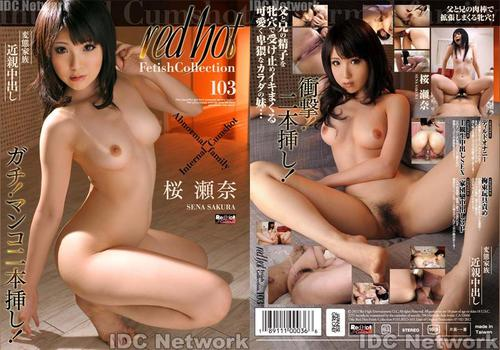 red hot fetish collection vol 72 № 60392