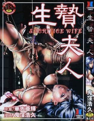 Onikubo Hirohisa - Ikenie Fujin (Sacrifice Wife)
