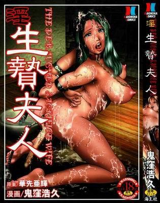 Onikubo Hirohisa - In Ikenie Fujin (The Debauched Sacrifice Wife) comic