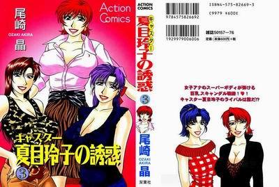 Ozaki Akira - Caster Natsume Reiko no Yuuwaku vol.3