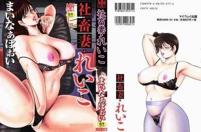Minor Boy - Shachiku Tsuma Reiko