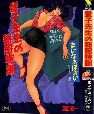 Minor boy - Keiko Sensei no Himitsu Tokkun