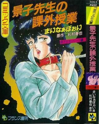 Minor Boy - Keiko Sensei no Kagai Jugyou Keiko Sensei series 1