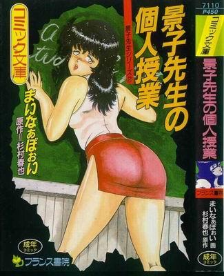 Minor Boy - Keiko Sensei no Kojin Jugyou Keiko Sensei series 2