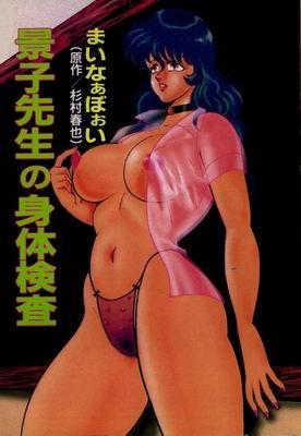 Minor Boy - Keiko Sensei no Shintai Kensa