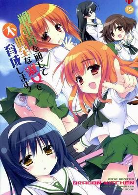 [Dragon Kitchen (Kanibasami, Sasorigatame)] Senshadou wo Tsuujite Fukenzen na Shukujo wo Ikusei Shimasu! (Girls und Panzer) (C83)