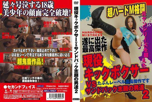 KRIS-15 The Abusing Of Good-looking Ikemen Boy JAV Femdom