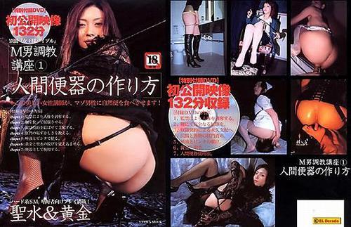 Japanese Scat Femdom JVK-01 Asian Scat Scat Femdom